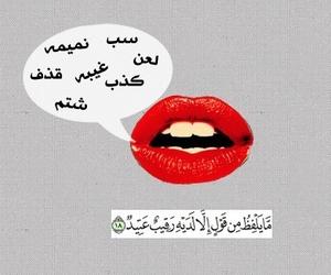 كلام, نميمة, and quran image