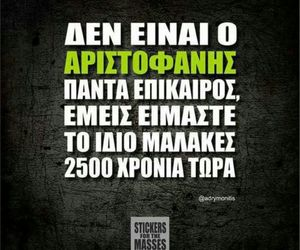greek, text, and truth image
