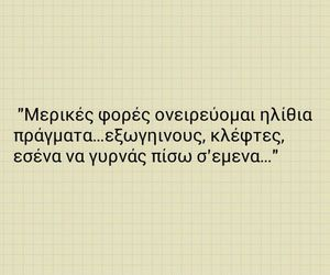 quotes, ellinika, and greek quotes image