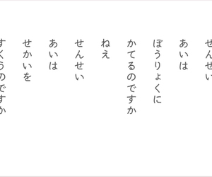 japanese, love, and words image