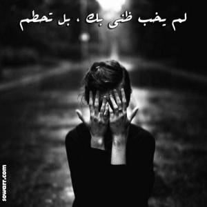 صور حزينه عليها عبارات حزن رمزيات بنات مؤلمه جدا