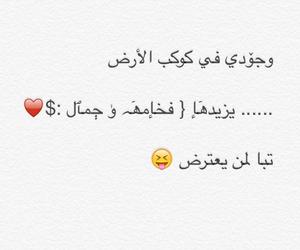 arabic, lol, and كلمات image