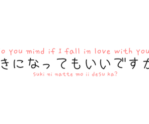 love, japanese, and quote image