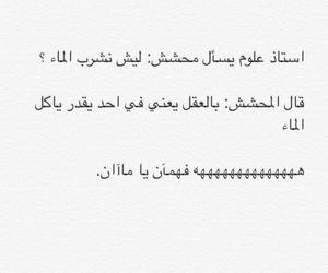 arabic, ضحكات, and عربي image