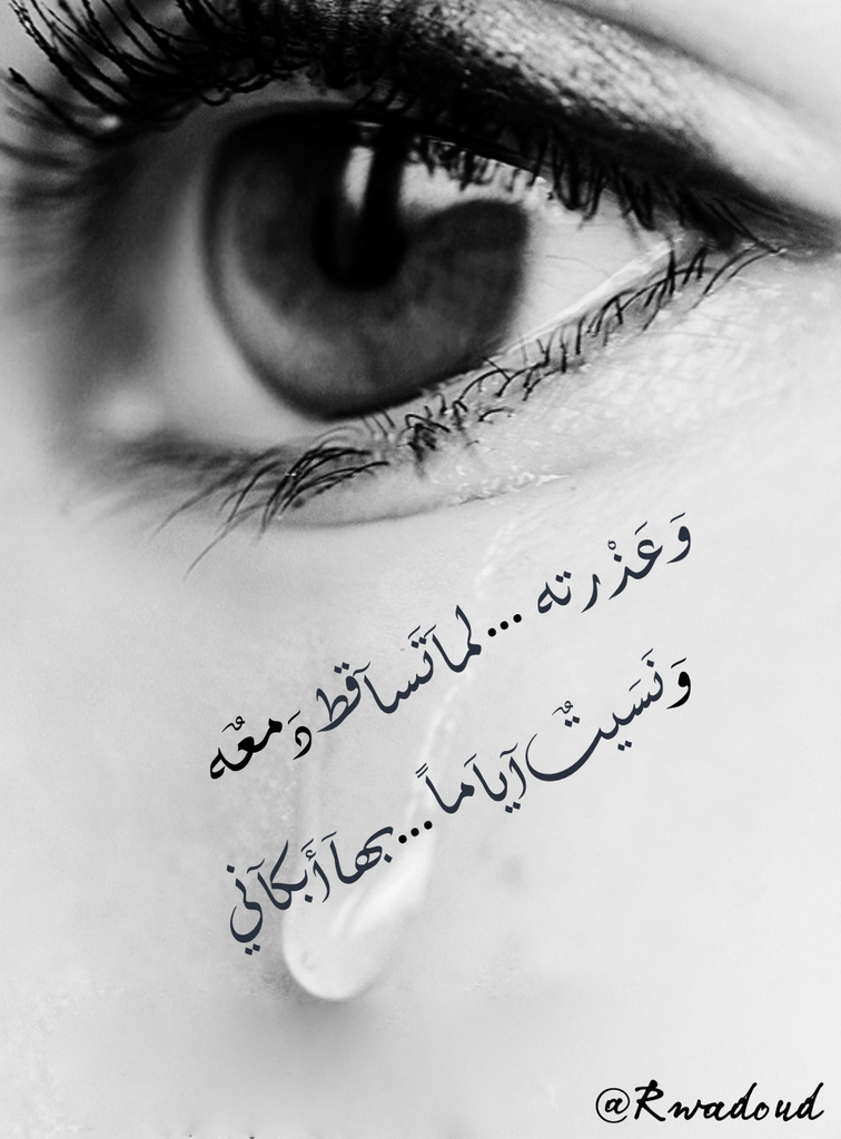 صور عتاب حزينه خلفيات عن العتاب مكتوب عليها