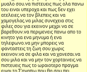 love, greek quotes, and notes image