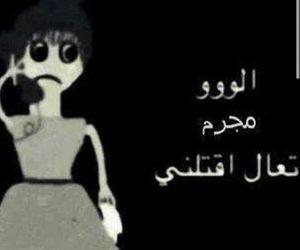 تحشيش and هههه image