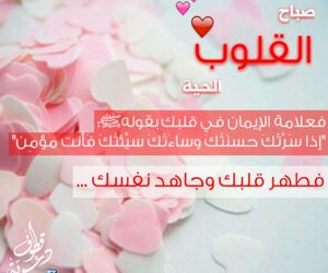 138 images about arabic good morning on we heart it see more about and image m4hsunfo