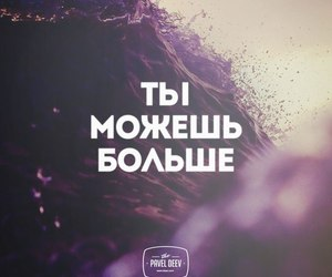 motivation, text, and text on russian image