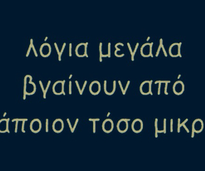 greek, quote, and greek quote image