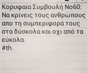text, ellinika, and greek quotes image