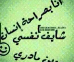 شايف نفسي and وشايل خشمي! image