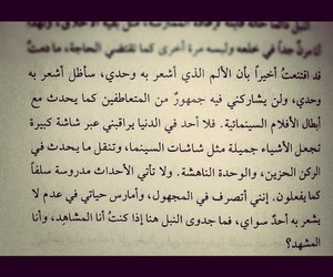 arabic, عربي, and محمد حسن علوان image