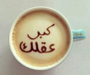 عربي, coffee, and arabic image