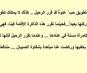 اقتباس and رواية ومضى في الطريق image