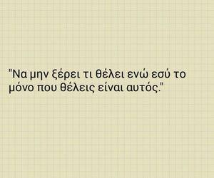 ellinika, greek quotes, and Ελληνικά image