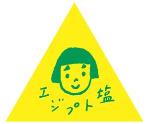 japanese and salt image