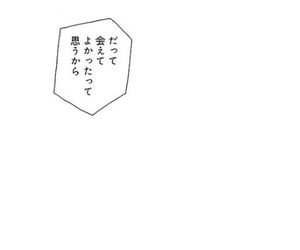 japanese, words, and 言葉 image