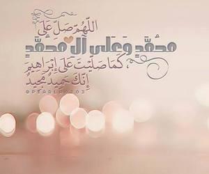 allah, islam, and محمد image