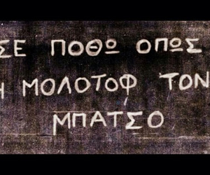 greek quotes, love, and passion image