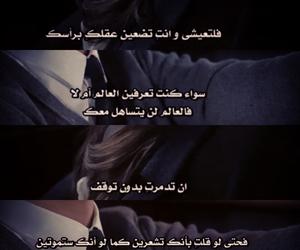 drama, العالم, and اقتباس image