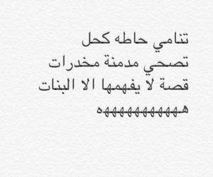 arabic, عربي, and lol funny image
