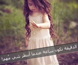 photo, quotes, and عربي image