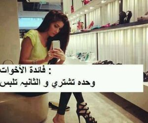 arabic, funny, and sisters image