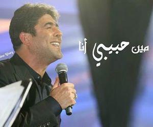 miss, love, and حبيبي image