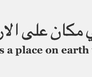 arabic, earth, and english image