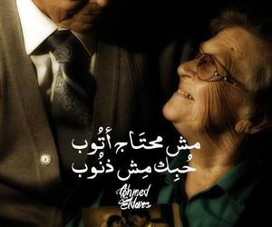 real love, mohamed mounir, and love image