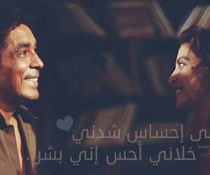 arabic, real love, and mohamed mounir image