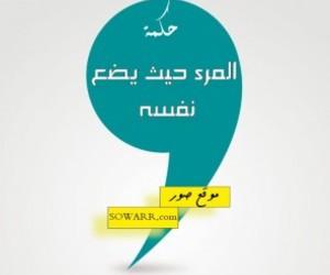 2013, صور حكم, and عربي image