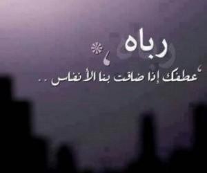 دعاء, يا الله, and يا رب image