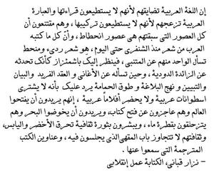 arabic, عربي, and نزار قباني image