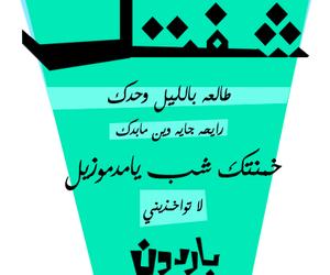 arabic, Lyrics, and night image