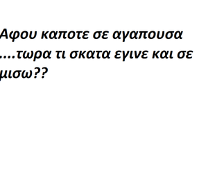 hate, heartbreak, and greek quotes image