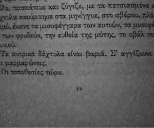 βιβλιο, agglia, and λογοτεχνια image