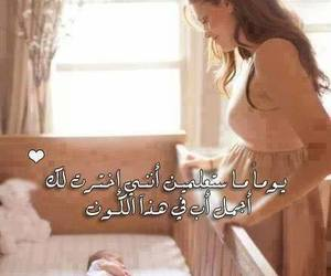 arabic, daughter, and mother image