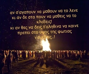 quotes, love, and greek guotes image