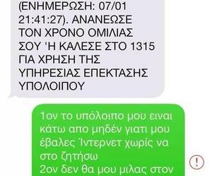 greek, greek quotes, and αστεία image