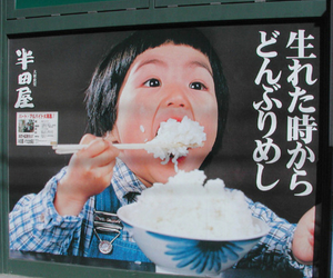 japanese, poster, and rice image