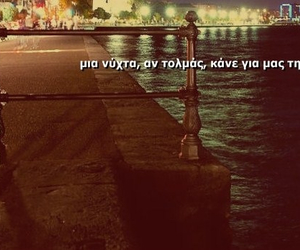 love quotes, thessaloniki, and xatzigiannis image