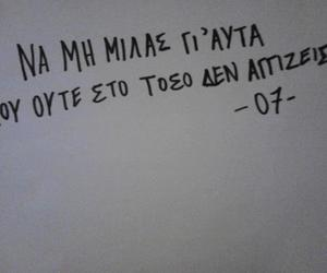 greek quotes, greek, and 07 image