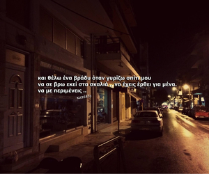 night, chania, and greek quotes image